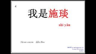 Видео урок китайского языка «名医话养生», отрывок 1