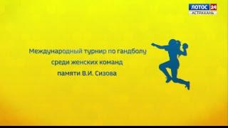 Международный турнир по гандболу среди женских команд памяти В.И. Сизова