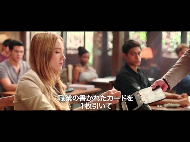 映画『ラスト・ワールド』予告編