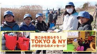 海ごみを減らすために私たちが出来ること- by Kids from Tokyo & NY
