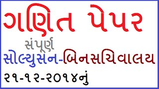 gsssb binsachivalay clerk exam 2014 paper solution mathematics math ganit bin sachivalay office