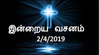 இன்றைய வசனம் [2/4/2019] - Today Bible Verse - Tamil Bible Verse