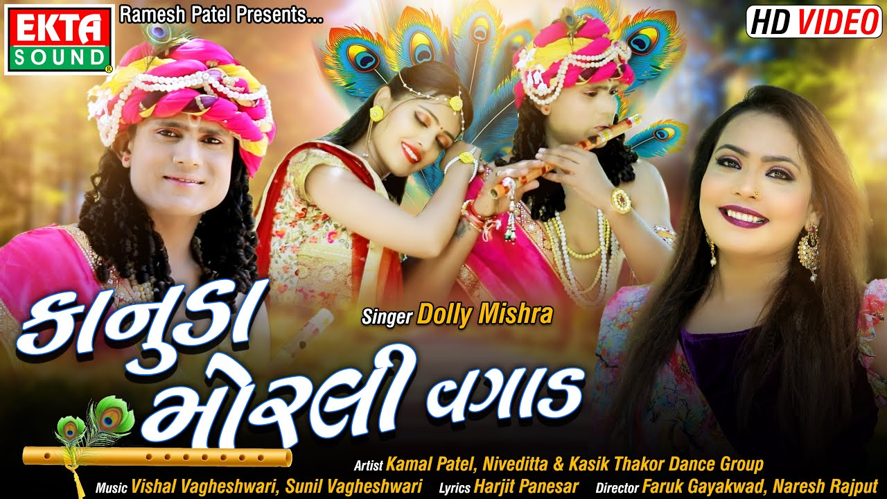 Kanuda Morli Vagad || Dolly Mishra || HD Video || New Janmashtami Song Ekta Sound
