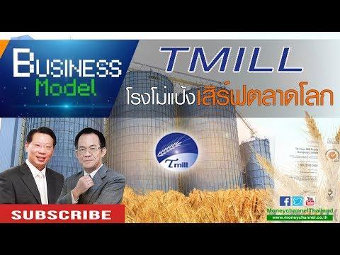 Business Model | TMILL โรงโม่แป้งเสิร์ฟตลาดโลก #18/04/18
