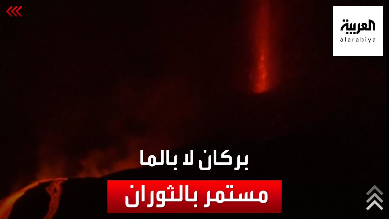 إسبانيا..حمم بركان لا بالما تواصل التدفق مهددة مزيدا من المنازل