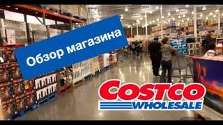 186 Покупаем продукты в Костко ПРОДУКТЫ в США Магазин COSTCO Шоппинг В Америке