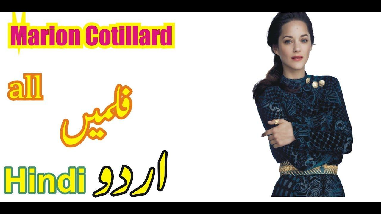 Marion Cotillard All Movie List In Urdu Hindi Marioncotillard