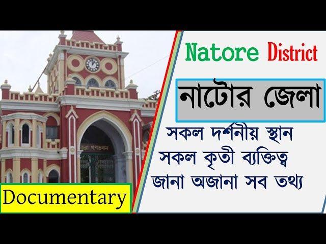 ????? ????? ??? ??????? ????? Natore district documentary ! city news, rajbari, colon ! Bangla pedia