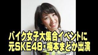 バイク女子大集合イベントに元SKE48・梅本まどか出演 元SKE48の梅本まど...