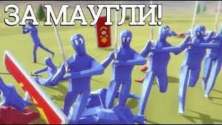 Totally Accurate Battle Simulator - Лучший Симулятор Войны #1