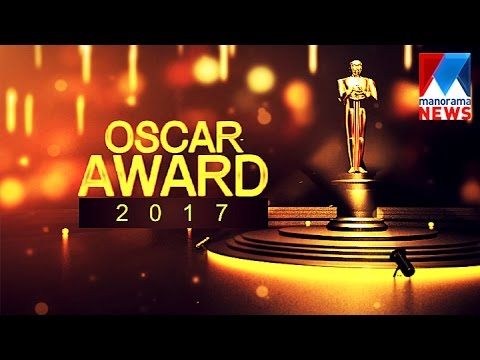 Oscar awards nomination 2017 special programme  | Manorama N