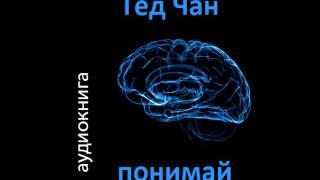 Тед Чан 'Понимай' (аудиокнига)