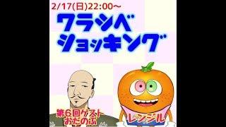 [LIVE] ワラシベショッキング第6回【ゲスト:おだのぶさん】