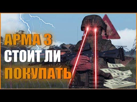 ПЛЮСЫ И МИНУСЫ ОТ ПОКУПКИ ARMA 3