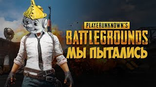 PlayerUnknown s Battlegrounds Мы пытались