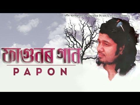 Phagunor Gaan (Traditional Holi Geet) - Papon