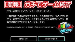 【バグ技】悲報…マリオを殺す裏ワザでガチでゲーム終わった…【マリオ オデッセイ バグ実況#2】