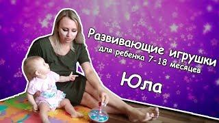 Развивающие игрушки для ребенка 7-18 месяцев. Юла