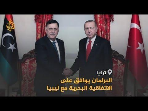 ???? ???? رغم اعتراض مصر واليونان.. البرلمان التركي يصدق بأغلبية على الاتفاقية البحرية مع ليبيا  - نشر قبل 3 ساعة
