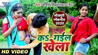 आगया #Koushal_Singh का सबसे सुपरहिट वीडियो सांग 2020 - Ka Gail Khela - Superhit Song