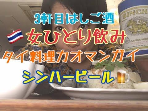 女一人飲み はしご酒三軒目【シンハービール&カオマンガイ】で乾杯!