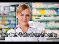 मोबाइल एप्प से पता करे कौन सी दवा किस बीमारी के काम आएगी..!