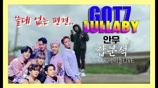 [안무갑분석] JYP의 야심작! / GOT7 - Lullaby / LG U+ 아이돌LIVE