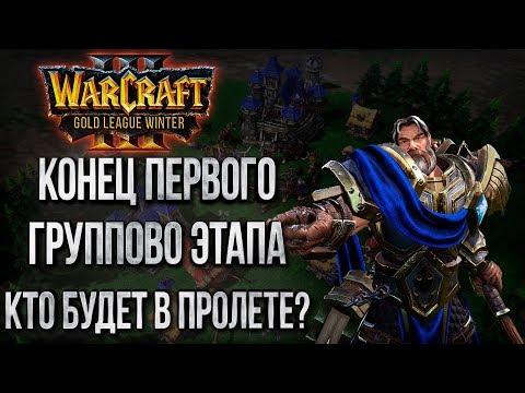 КТО ТО НЕ ПОЕДЕТ НА GOLD 💾 Warcraft Gold League