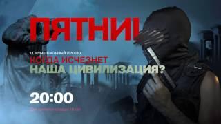 """Спецпроект """"Когда исчезнет наша цивилизация?"""" в пятницу 23 декабря на РЕН ТВ"""