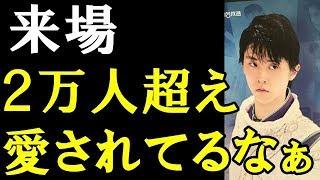 【羽生結弦】仙台の「 写真とポスター展」の来場者数が2万人を突破!「元気を沢山もらえてよかった」#yuzuruhanyu 羽生結弦 検索動画 16
