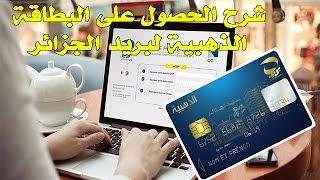 شرح كيفية طلب البطاقة الذهبية من موقع بريد الجزائر