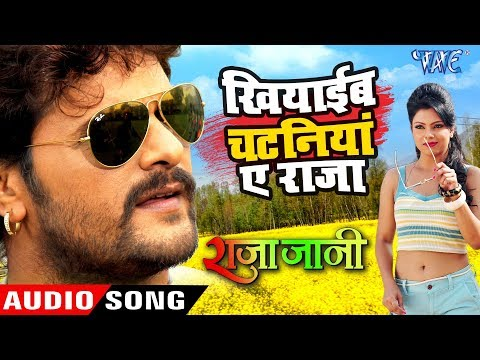 Khesari Lal, Priyanka Singh (2018) NEW सुपरहिट गाना - Khiyaib Chataniya Raja - Bhojpuri Movie Song