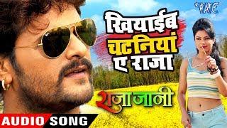Khesari Lal, Priyanka Singh (2018) NEW सुपरहिट गाना Khiyaib Chataniya Raja Bhojpuri Movie Song