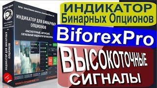 BiforexPro - Высокоточный Авторский Индикатор | Индикаторы Стрелки для Бинарных Опционов