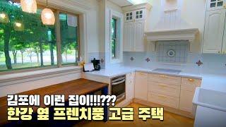 드라마 주인공이 될 것 같은 예쁜 김포 타운하우스