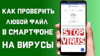 Как проверить любой файл в смартфоне на вирусы  Защити свой смартфон от вирусов