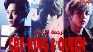 EXO-CBX-King And Queen (Arabic Sub) MP3