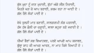 Gal Raule Lokan Payi Ay-Kalam Baba Bulleh Shah (Punjabi Sufi Poetry)