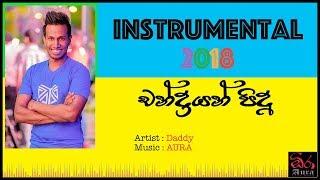 චන්ද්රයන් පිදූ - Chandrayan Pidu | Instrumental | Daddy
