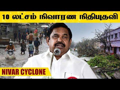 நிவர் புயலால் உயிரிழந்தோர் குடும்பத்திற்கு 10 லட்சம் - தமிழக முதல்வர் அறிவிப்பு.!!   TN Govt