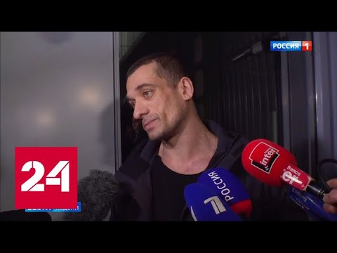 Удар по Макрону: Павленским занялась французская контрразведка - Россия 24
