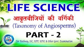 #2 Biology जीवविज्ञान  Taxonomy of Angiosperms in Hindi   Lucent Life Science  For Railway,SSC
