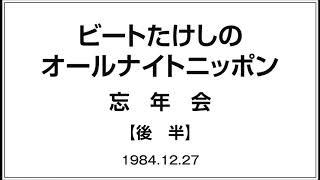 ビートたけしのオールナイトニッポン 忘年会 放送日:1984.12.27 ビート...