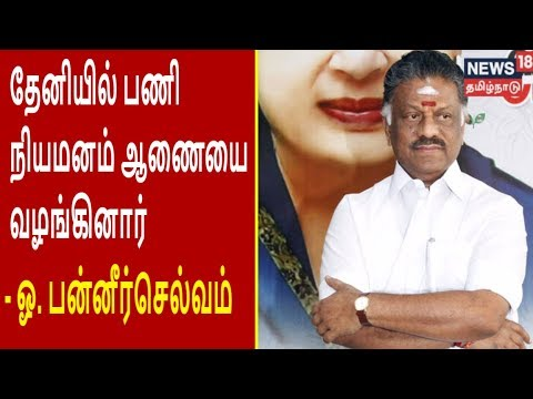 தேனியில்  ஓ. பன்னீர்செல்வம் பணி நியமனம் ஆணையை வழங்கினார் | News 18 Tamilnadu.