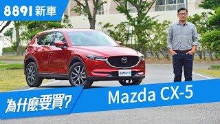 全新一代Mazda CX-5 2019 進口中型SUV評測 | 8891新車 Video