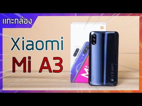 แกะกล่อง Xiaomi Mi A3 ฝาแฝด Mi CC9e กล้อง 48 ล้าน Android One คลีน ๆ ราคาเริ่มต้น 6,999 บาท - วันที่ 07 Aug 2019