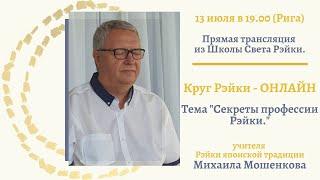КРУГ Рэйки учителя Михаила Мошенкова