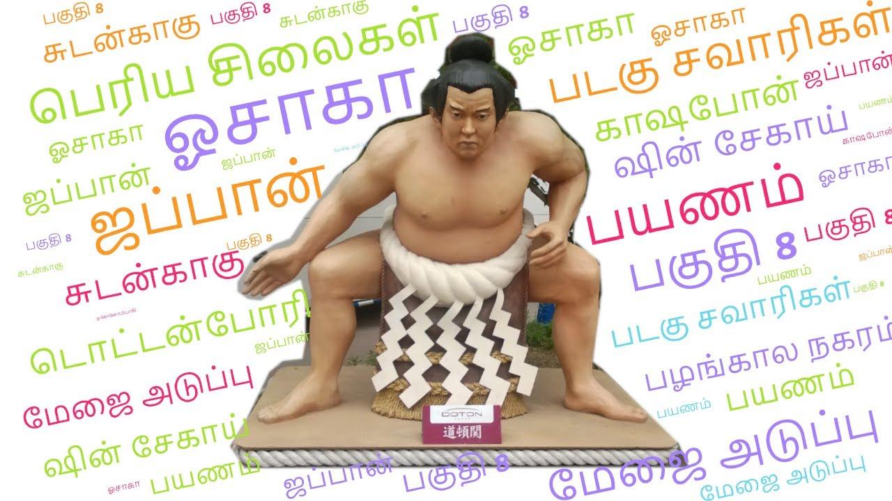பழங்கால ஓசாகா நகரம் * ஜப்பான் சுற்றுலா பயணம் * பகுதி 9 * தமிழ்/Tamil * பேச்சில்லா காணொளி