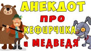 АНЕКДОТ про КЕФИРЧИКА и Охотника и Медведя Самые смешные свежие анекдоты