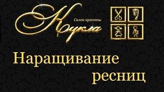 Ресницы, Нижний Новгород ǀ салон красоты Кукла